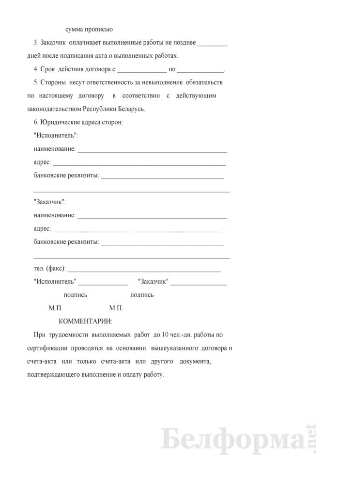 Договор для проведения работ по сертификации (при трудоемкости до 10 чел.-дн.). Страница 2