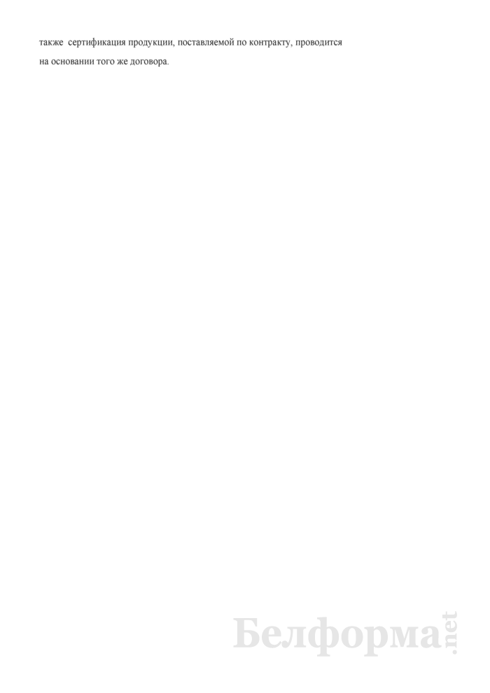Договор для проведения работ по сертификации (при трудоемкости свыше 10 чел.-дн.). Страница 7