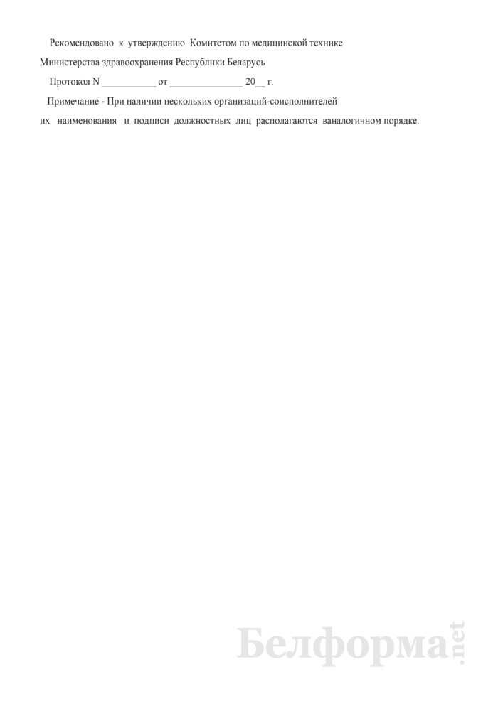 Форма последней страницы медико-технических требований. Страница 2