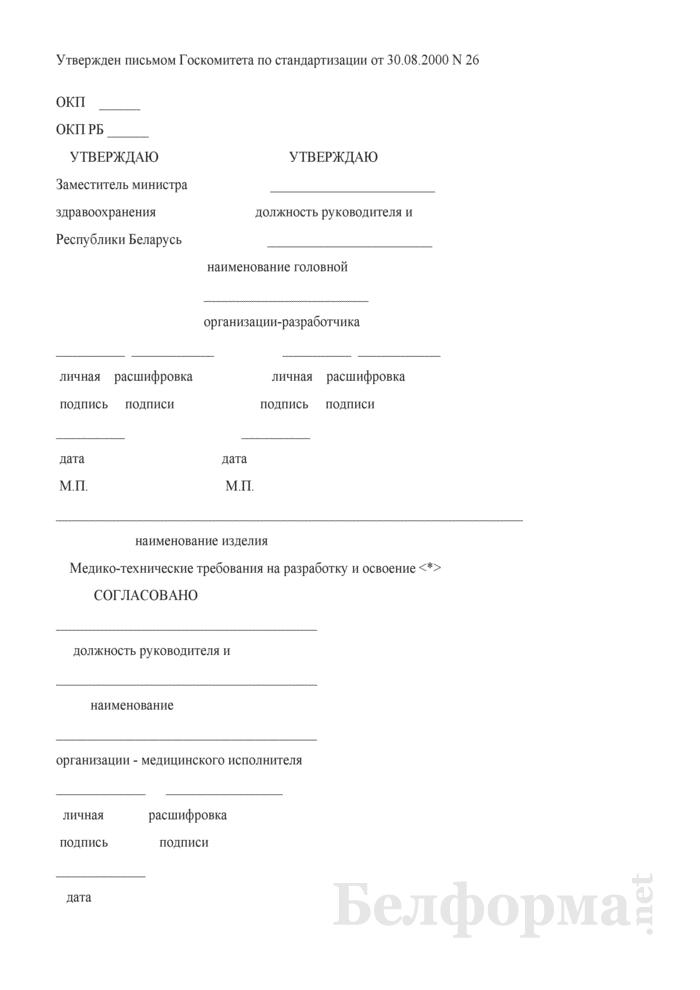 Форма титульного листа медико-технических требований. Страница 1