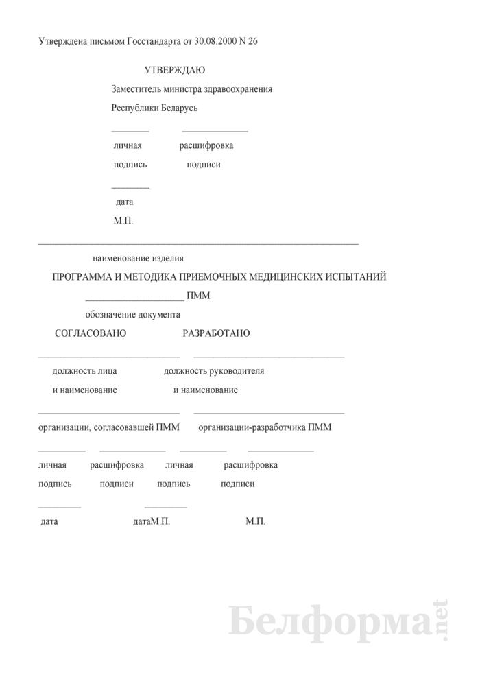 Форма титульного листа программы и методики приемочных медицинских испытаний образцов медицинского изделия. Страница 1