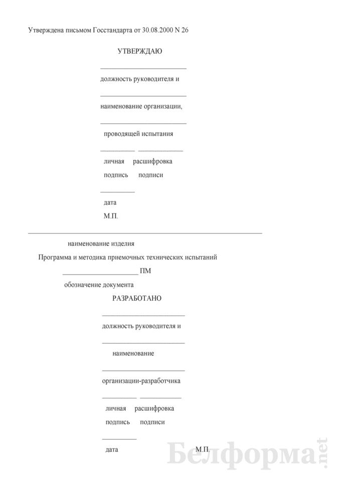 Форма титульного листа программы и методики приемочных технических испытаний образцов медицинского изделия. Страница 1
