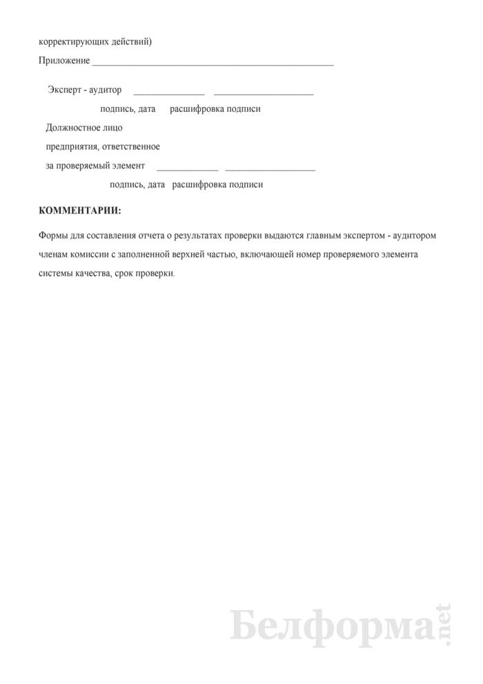 Отчет о проведенной сертификации системы качества. Страница 2