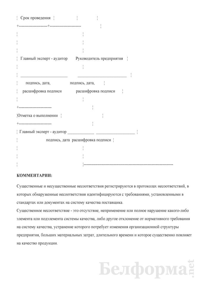 Протокол несоответствий при сертификации системы качества. Страница 2