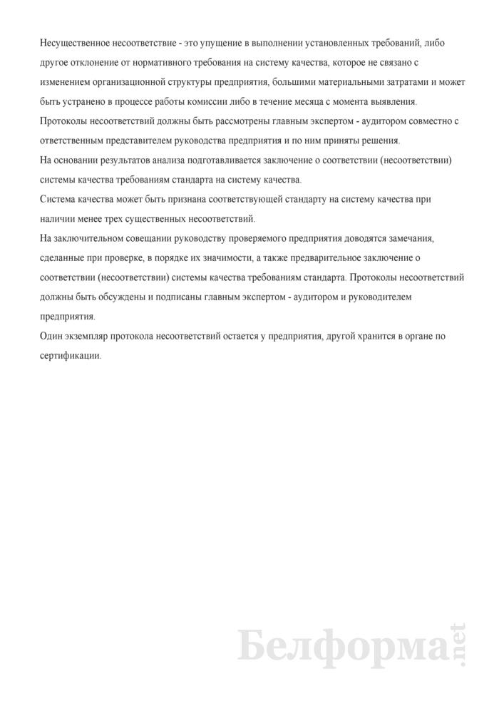 Протокол несоответствий при сертификации системы качества. Страница 3