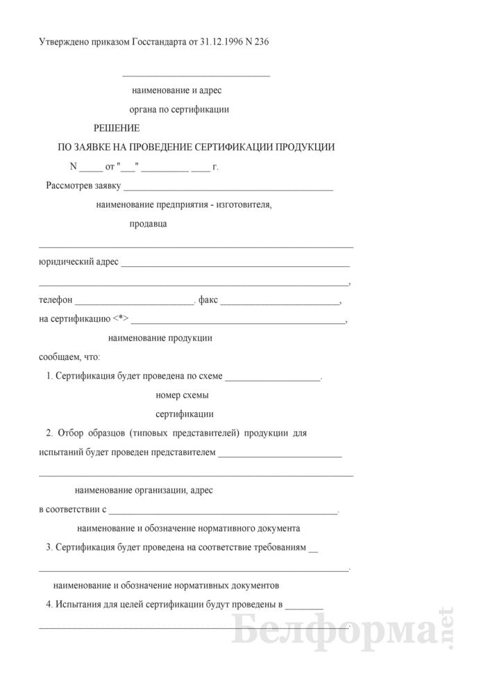 Решение по заявке на проведение сертификации. Страница 1