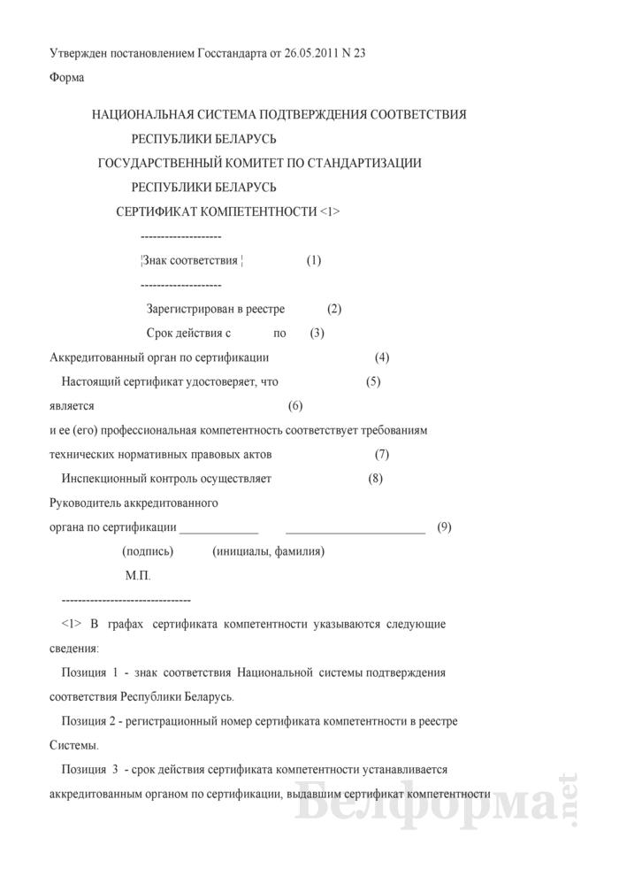 Сертификат компетентности персонала. Страница 1