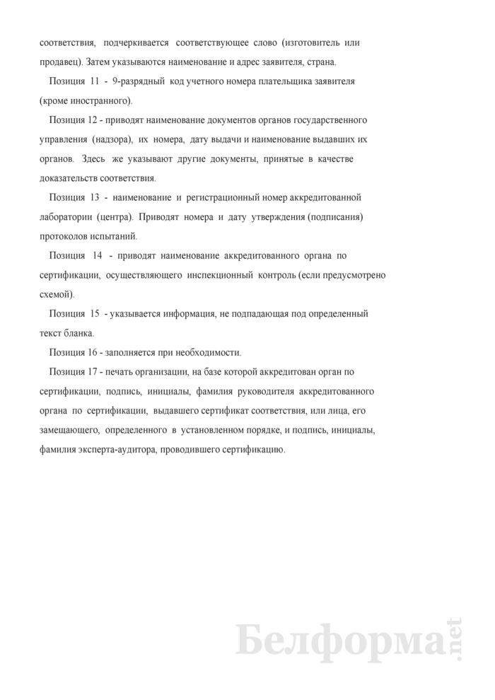 Сертификат соответствия на продукцию. Страница 3