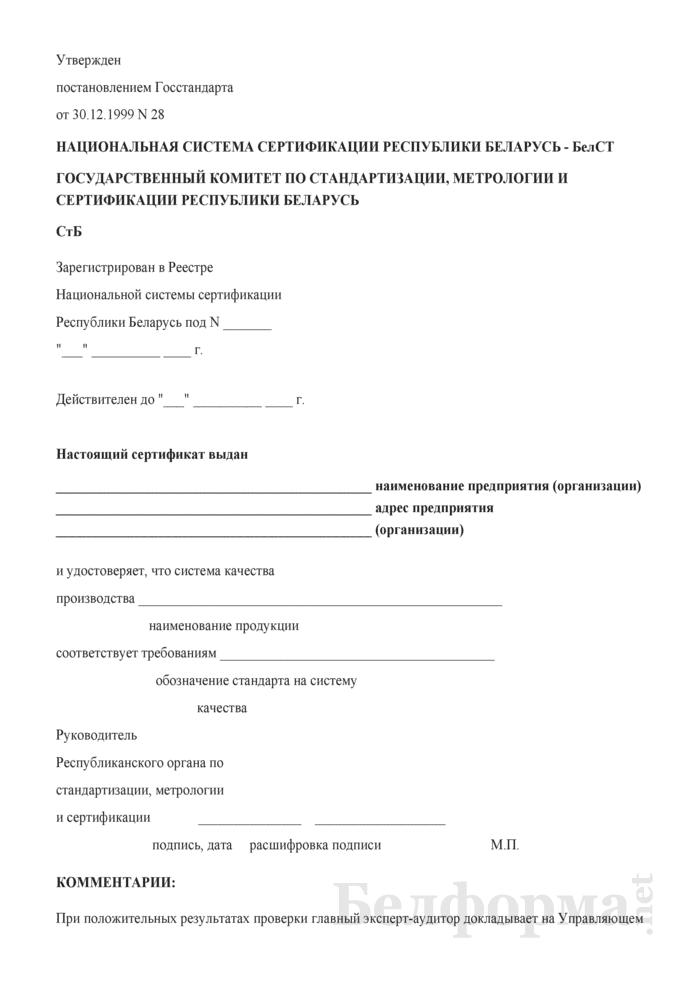 Сертификат соответствия системы качества. Страница 1