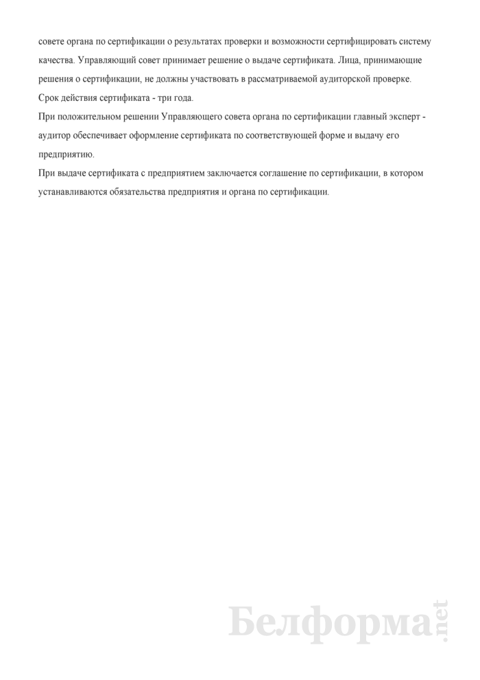 Сертификат соответствия системы качества. Страница 2