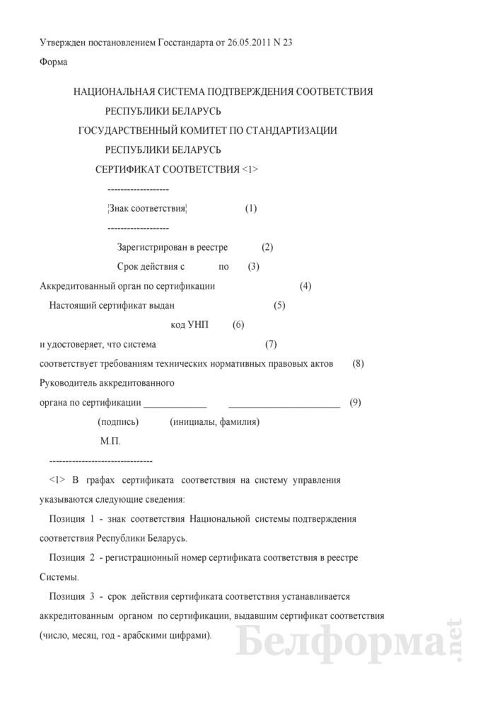 Сертификат соответствия системы управления. Страница 1