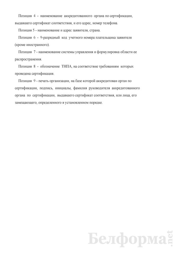 Сертификат соответствия системы управления. Страница 2