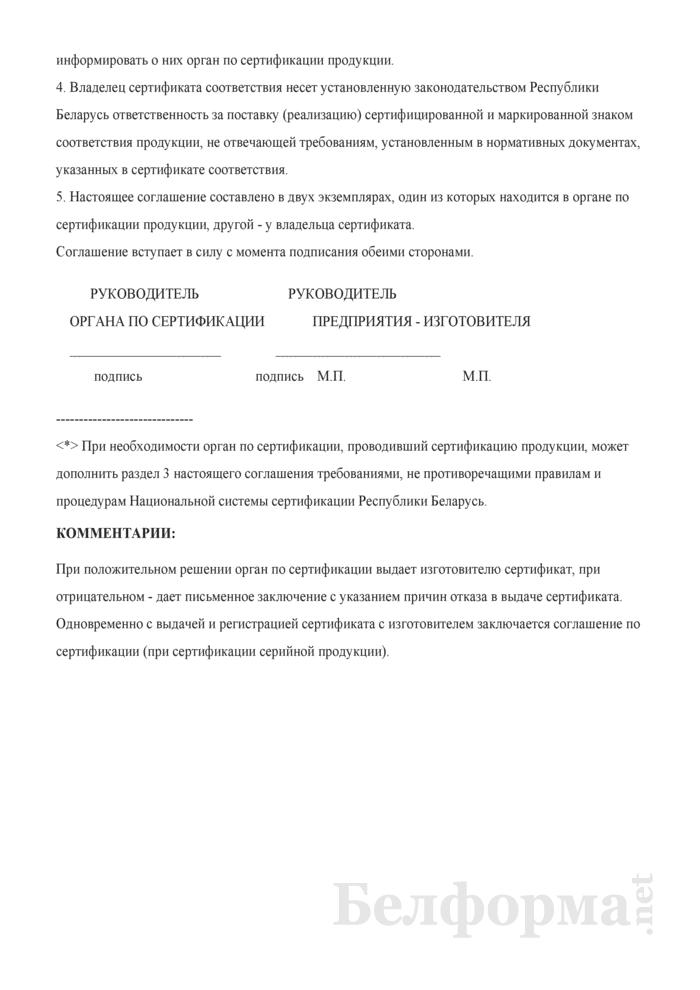 Соглашение по сертификации. Страница 2