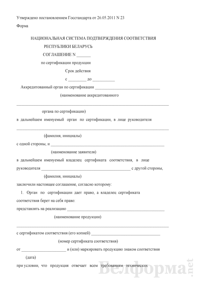 Соглашение по сертификации продукции. Страница 1