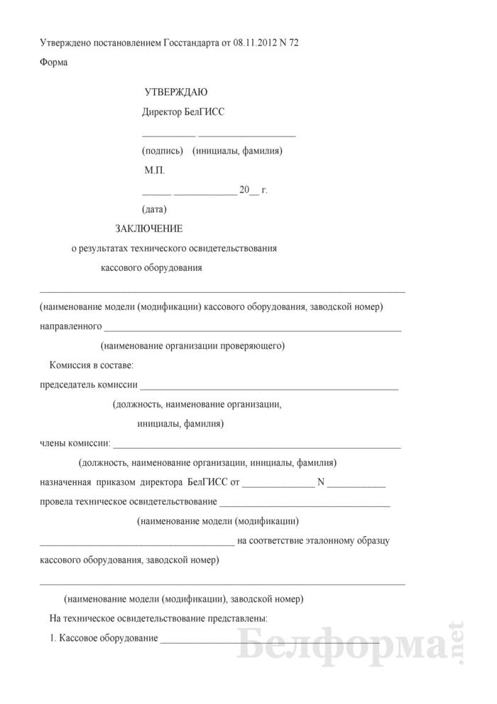 Заключение о результатах технического освидетельствования кассового оборудования. Страница 1