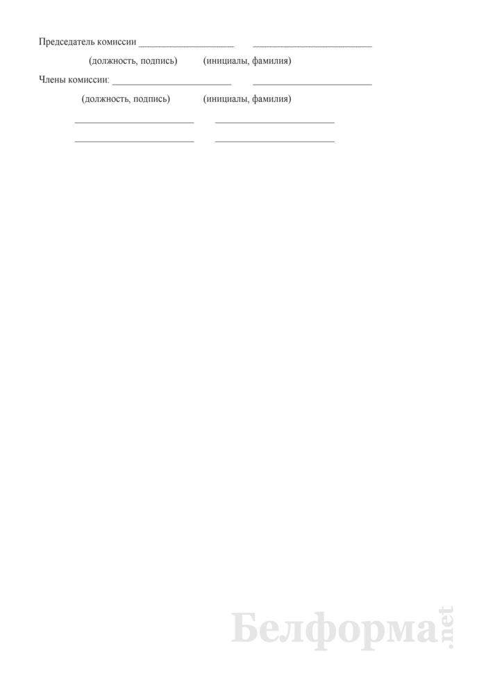 Заключение о результатах технического освидетельствования кассового оборудования. Страница 4
