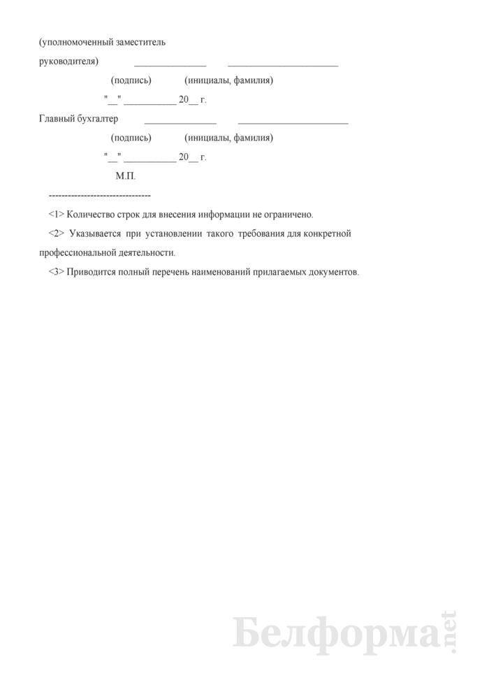 Заявка на проведение работ по сертификации профессиональной компетентности. Страница 2