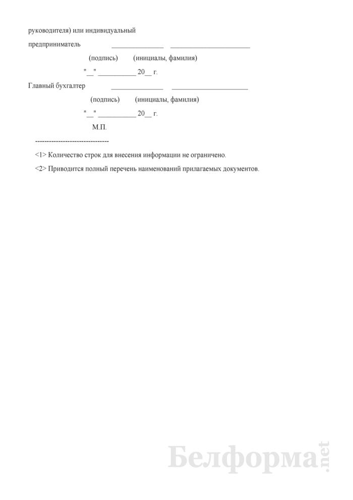Заявка на проведение работ по сертификации системы управления. Страница 2