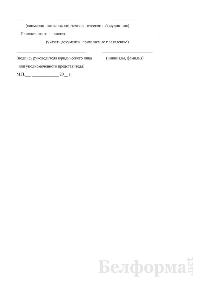 Заявление на государственную регистрацию (перерегистрацию) основного технологического оборудования для производства алкогольной, непищевой спиртосодержащей продукции, непищевого этилового спирта. Страница 2