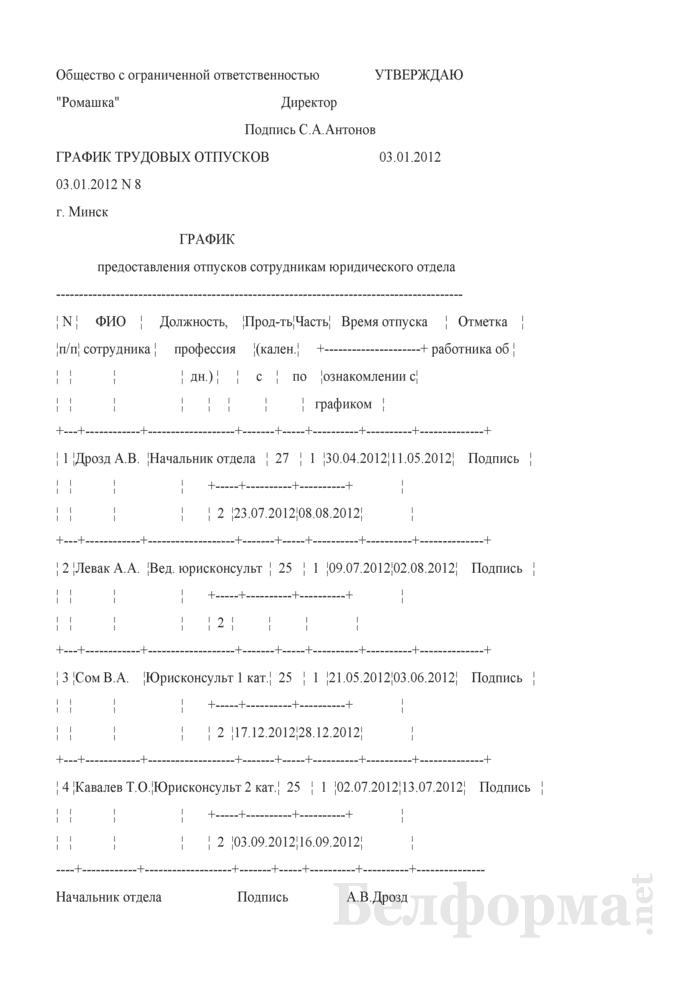 График отпусков структурного подразделения (Образец заполнения). Страница 1