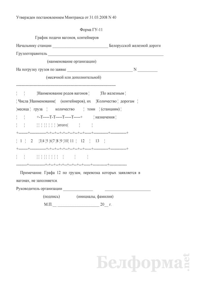 График подачи вагонов, контейнеров (Форма ГУ-11). Страница 1