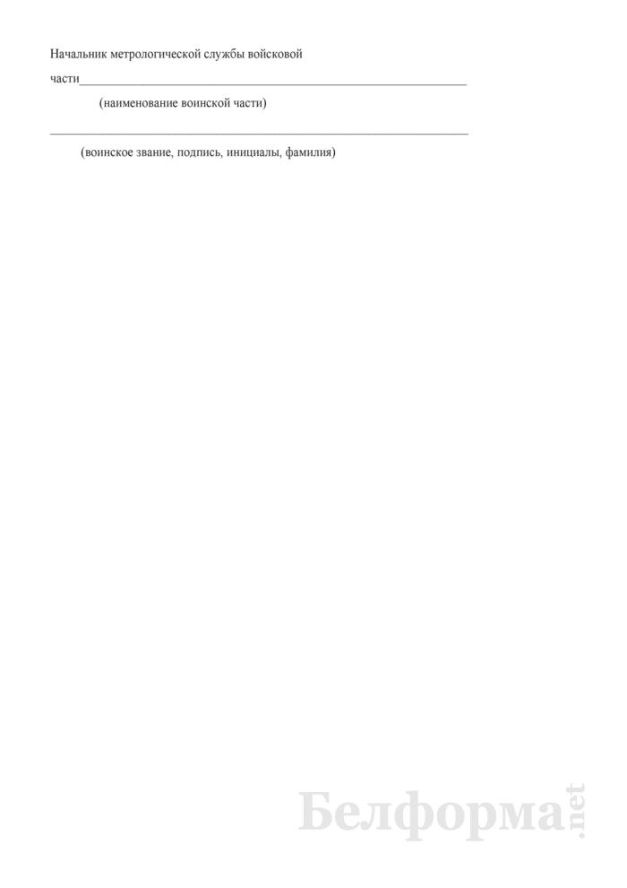 График представления эталонов войсковой части на аттестацию (поверку) в метрологические органы Министерства обороны и Госстандарта. Страница 2