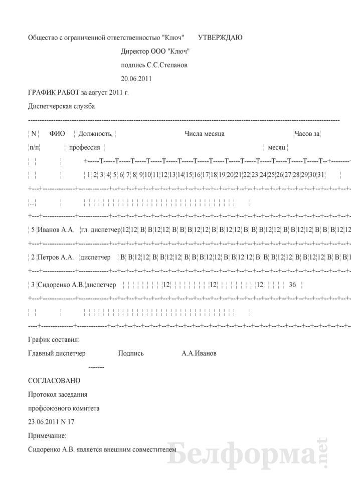 График работ при суммированном учете рабочего времени (Образец заполнения). Страница 1
