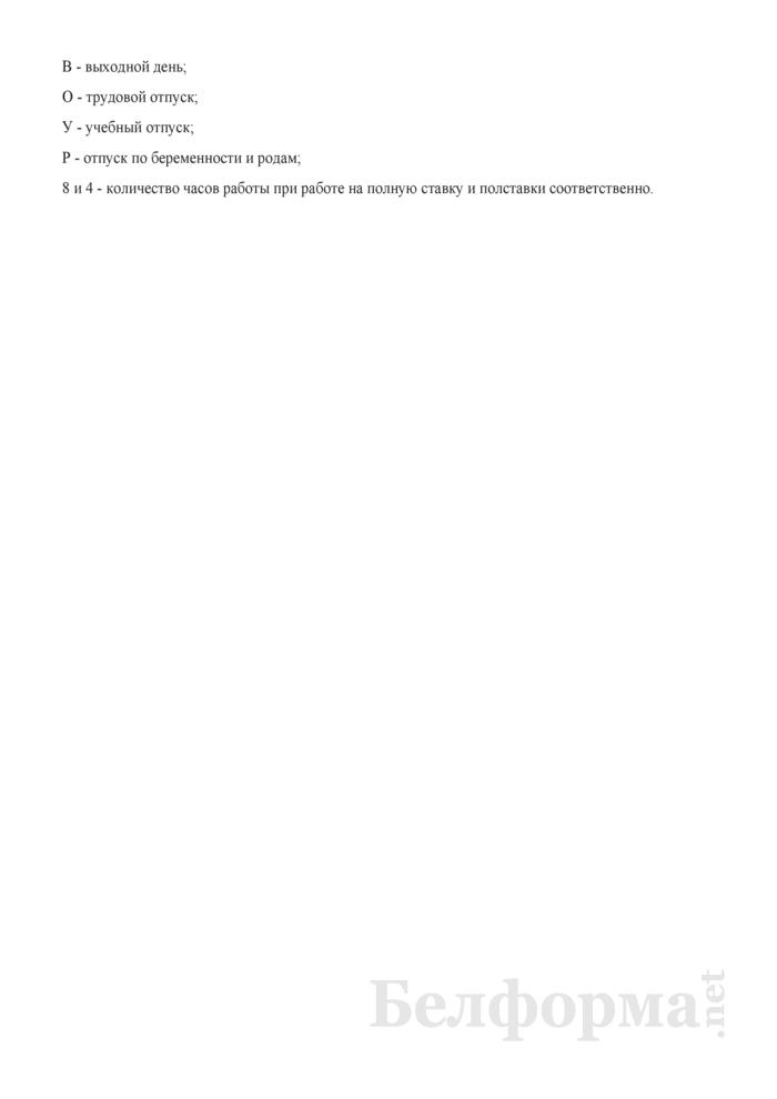 График работ структурного подразделения организации. Страница 2