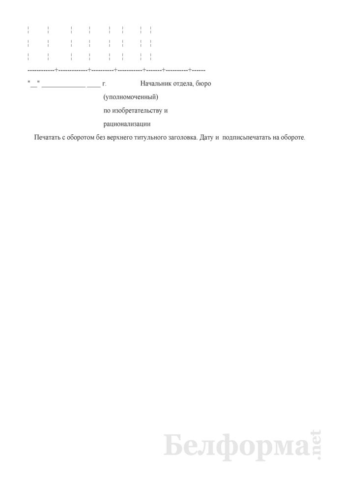 График разработки, проверки и внедрения рационализаторских предложений и изобретений. Типовая междуведомственная форма № Р-6. Страница 2