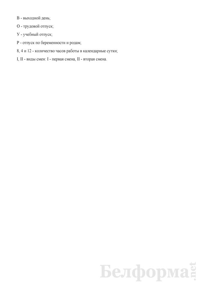 График сменности. Страница 3