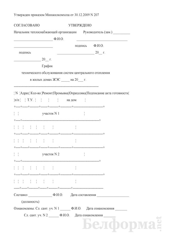 График технического обслуживания систем центрального отопления в жилых домах ЖЭС. Страница 1