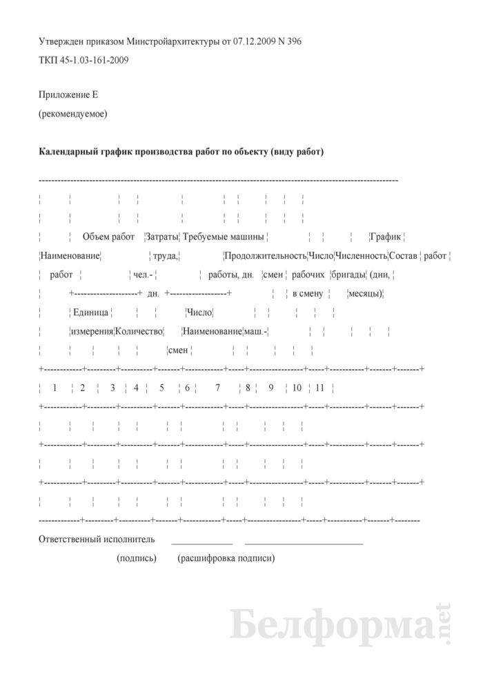 Календарный график производства работ по объекту (виду работ). Страница 1