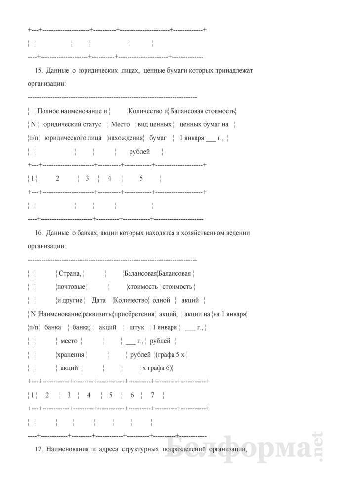 Проект создания открытого акционерного общества в процессе приватизации собственности Гродненского района. Страница 6