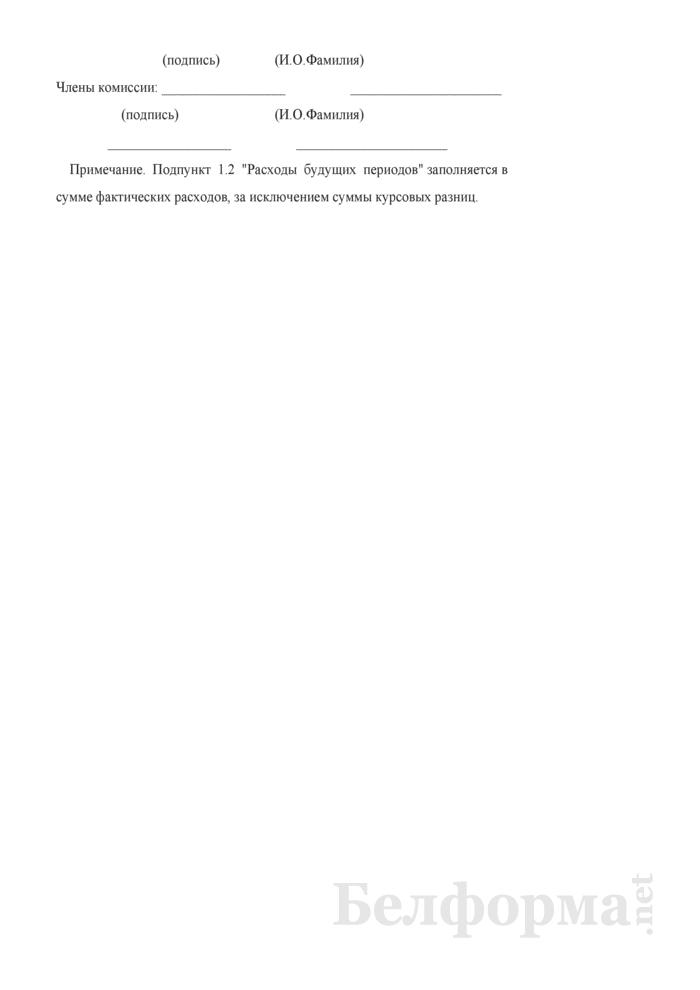 Акт определения размера уставного фонда открытого акционерного общества, создаваемого в процессе приватизации собственности Гродненского района. Страница 6