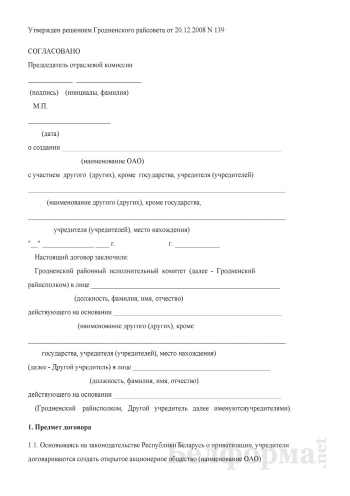 Договор о создании ОАО с участием другого (других), кроме государства, учредителя (учредителей) ОАО, создаваемого в процессе приватизации объекта, находящегося в собственности Гродненского района. Страница 1