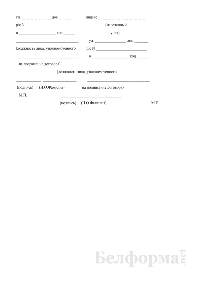 Договор о создании ОАО с участием другого (других), кроме государства, учредителя (учредителей) ОАО, создаваемого в процессе приватизации объекта, находящегося в собственности Гродненского района. Страница 8