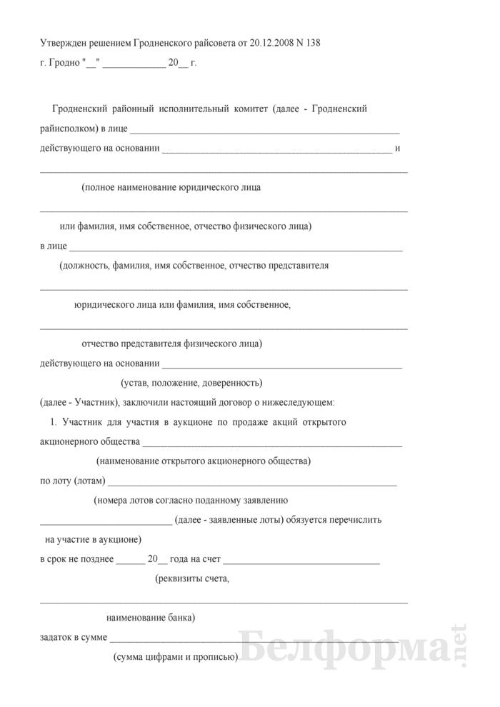 Договор о задатке (для участия в аукционе по продаже принадлежащих Гродненскому району акций открытого акционерного общества). Страница 1