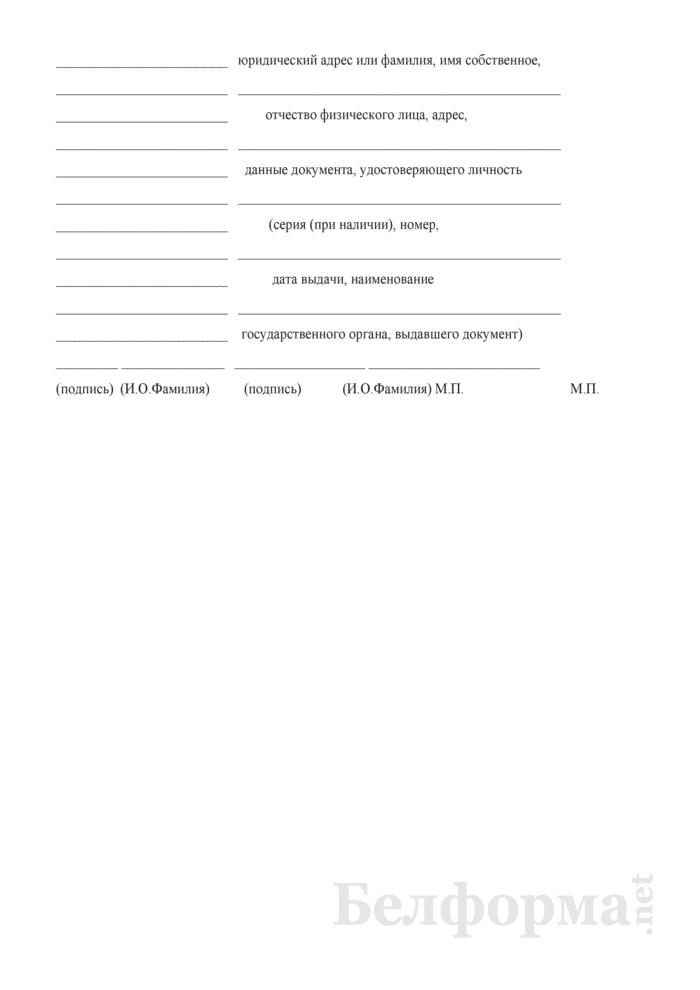 Договор о задатке (для участия в аукционе по продаже принадлежащих Гродненскому району акций открытого акционерного общества). Страница 4