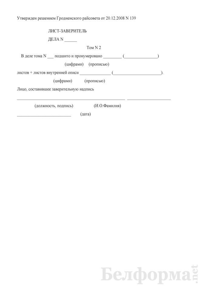 Лист-заверитель. Том № 2 (к проекту создания открытого акционерного общества в процессе приватизации собственности Гродненского района). Страница 1