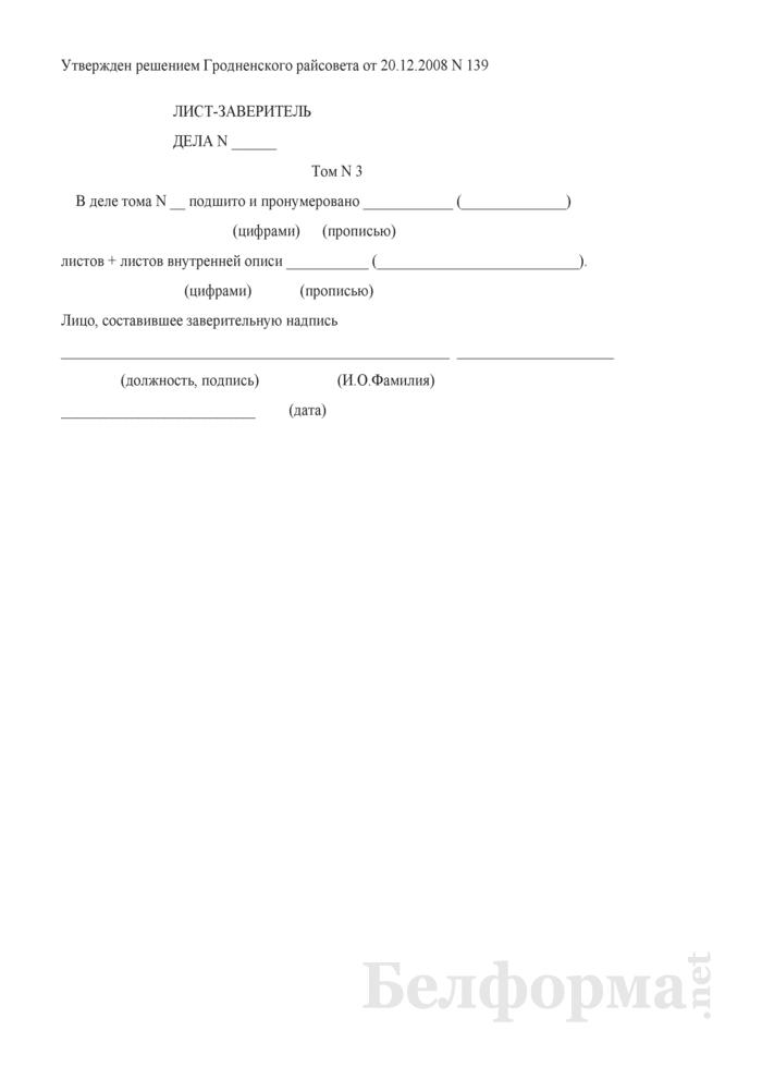 Лист-заверитель. Том № 3 (к проекту создания открытого акционерного общества в процессе приватизации собственности Гродненского района). Страница 1