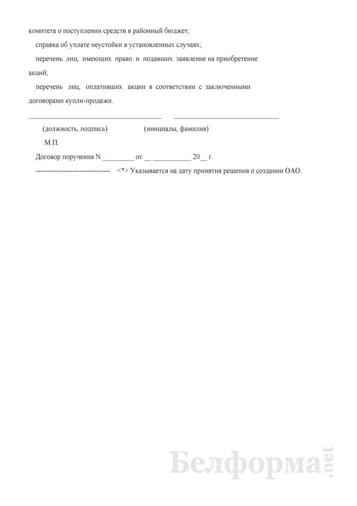 Отчет о льготной продаже принадлежащих Гродненской области акций открытого акционерного общества. Страница 2