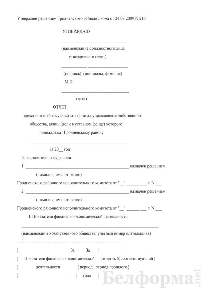 Отчет представителей государства в органах управления хозяйственного общества, акции (доли в уставном фонде) которого принадлежат Гродненскому району. Страница 1