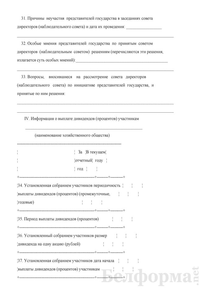 Отчет представителей государства в органах управления хозяйственного общества, акции (доли в уставном фонде) которого принадлежат Гродненскому району. Страница 6