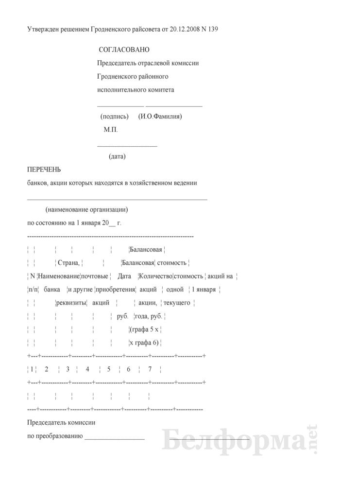 Перечень банков, акции которых находятся в хозяйственном ведении (при расчете величины уставного фонда акционерного общества, создаваемого в процессе приватизации собственности Гродненского района). Страница 1