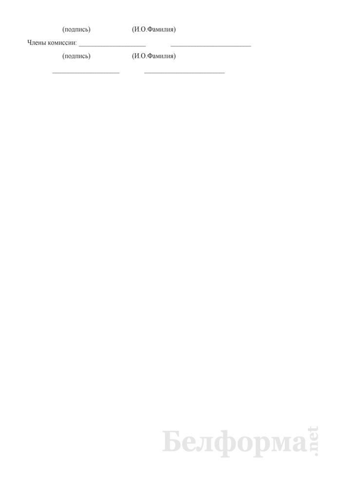 Перечень банков, акции которых находятся в хозяйственном ведении (при расчете величины уставного фонда акционерного общества, создаваемого в процессе приватизации собственности Гродненского района). Страница 2