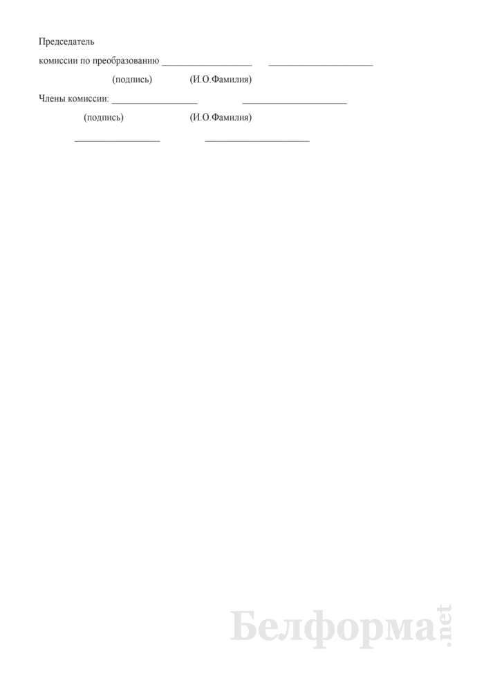 Перечень банков, акции которых находятся в хозяйственном ведении унитарного предприятия, находящегося в собственности Гродненского района. Страница 2