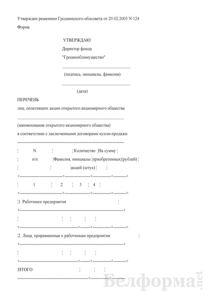 Перечень лиц, оплативших акции открытого акционерного общества в соответствии с заключенными договорами купли-продажи (для Гродненской области). Страница 1