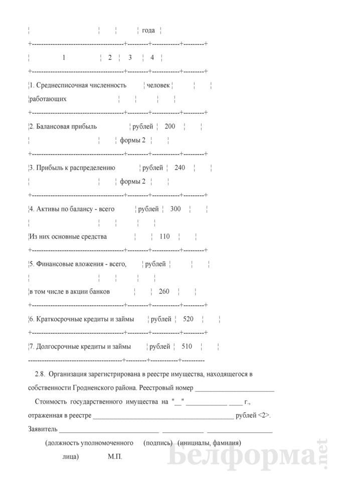 Предложение на преобразование организации в открытое акционерное общество в процессе приватизации собственности Гродненского района. Страница 3