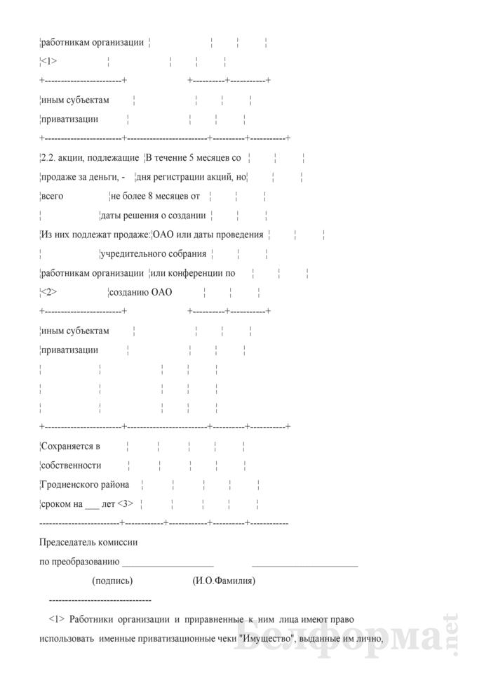 Предложение по размещению акций открытого акционерного общества (в процессе приватизации собственности Гродненского района). Страница 3
