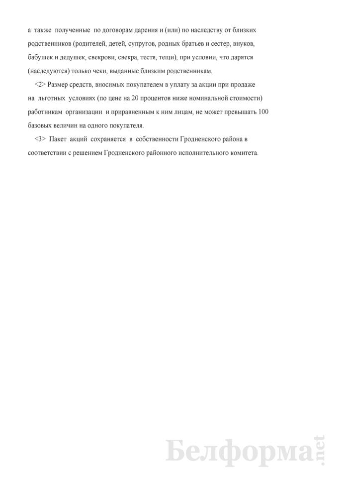 Предложение по размещению акций открытого акционерного общества (в процессе приватизации собственности Гродненского района). Страница 4